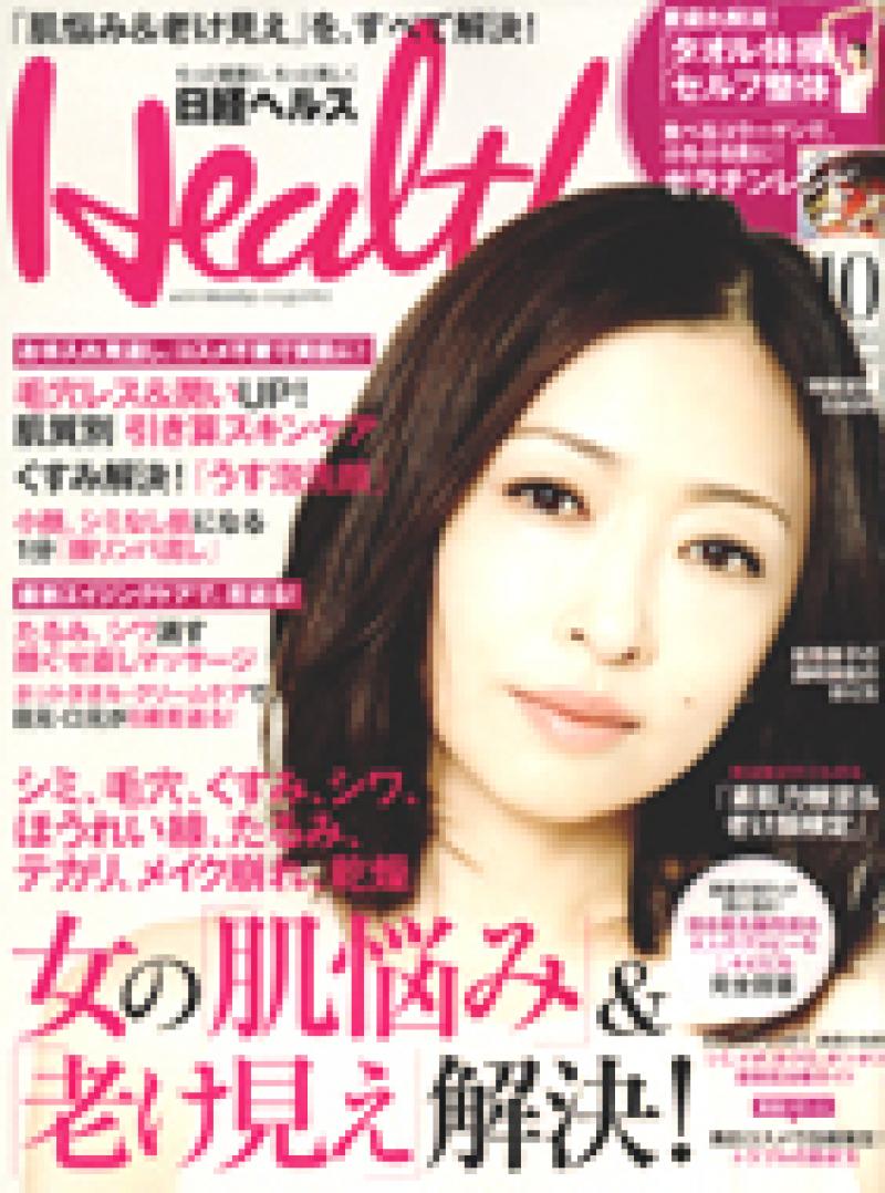 2013年10月号 「日経ヘルス」