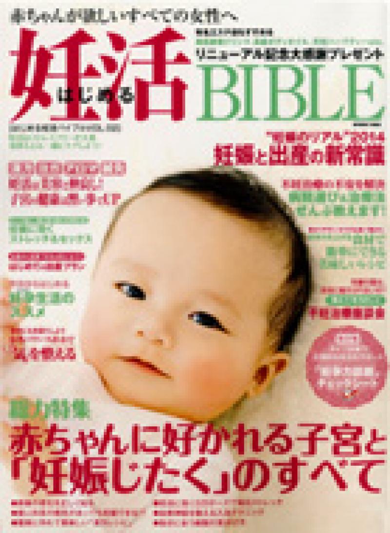 2013年10月 「はじめる妊活BIBLE Vol.02」
