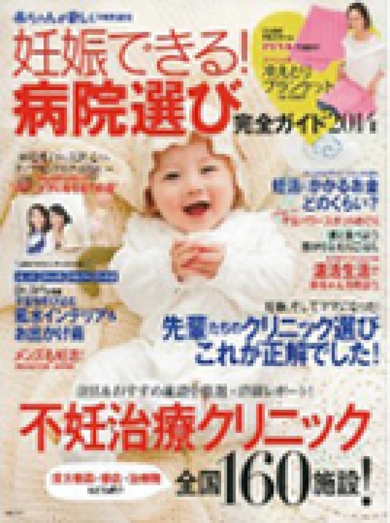 2013年12月 「妊娠できる! 病院選び完全ガイド2014」