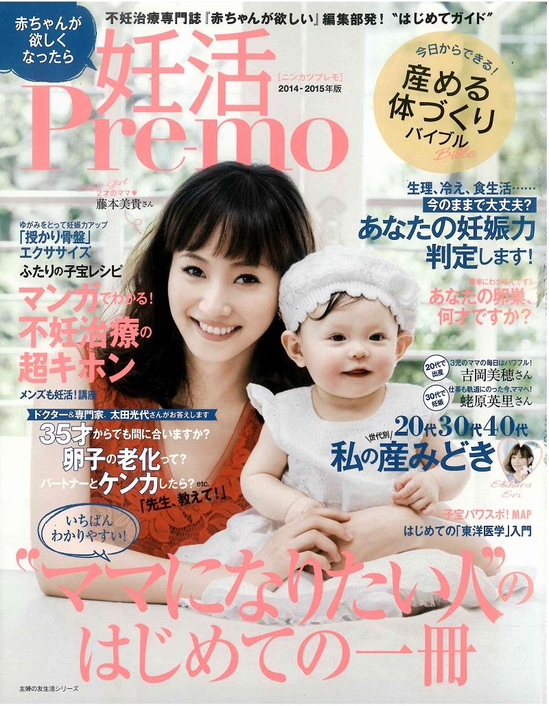 2014年6月 「妊活Pre-mo 2014-2015版」