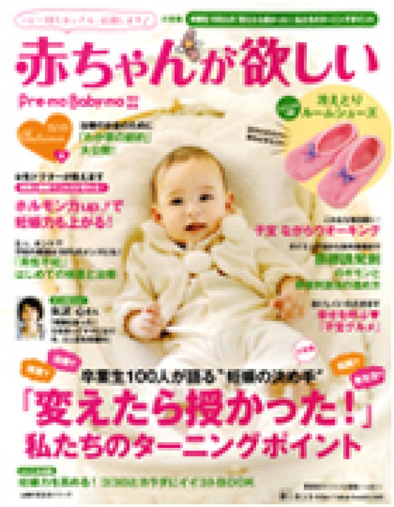 2014年8月 「赤ちゃんが欲しい 2014秋」