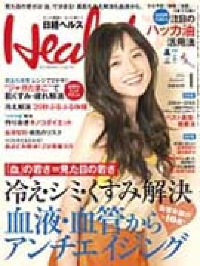 2013年10月~連載中 「日経health」