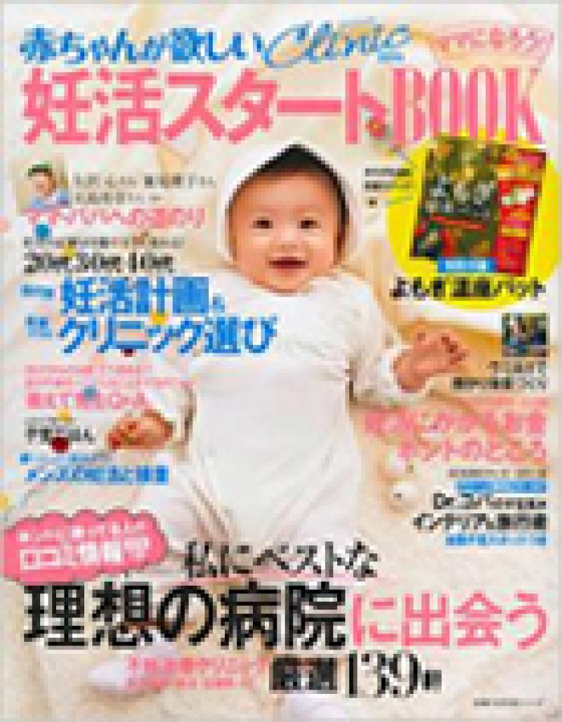 2014年12月 「妊活スタートBOOK」