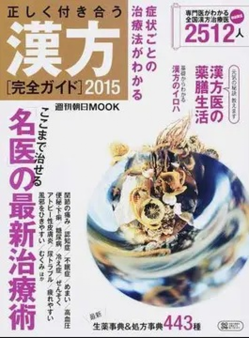 漢方2015 「週刊朝日MOOK」