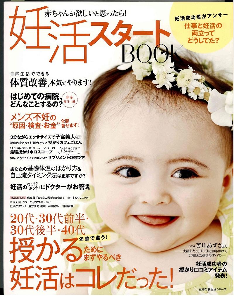 2016年7月 「妊活スタートBOOK」