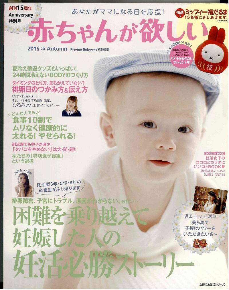 2016年9月 「赤ちゃんが欲しい」