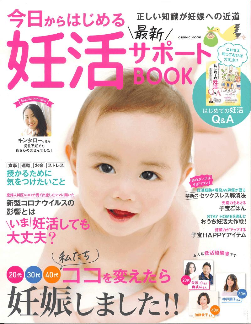2020年7月 「最新妊活サポートBOOK」