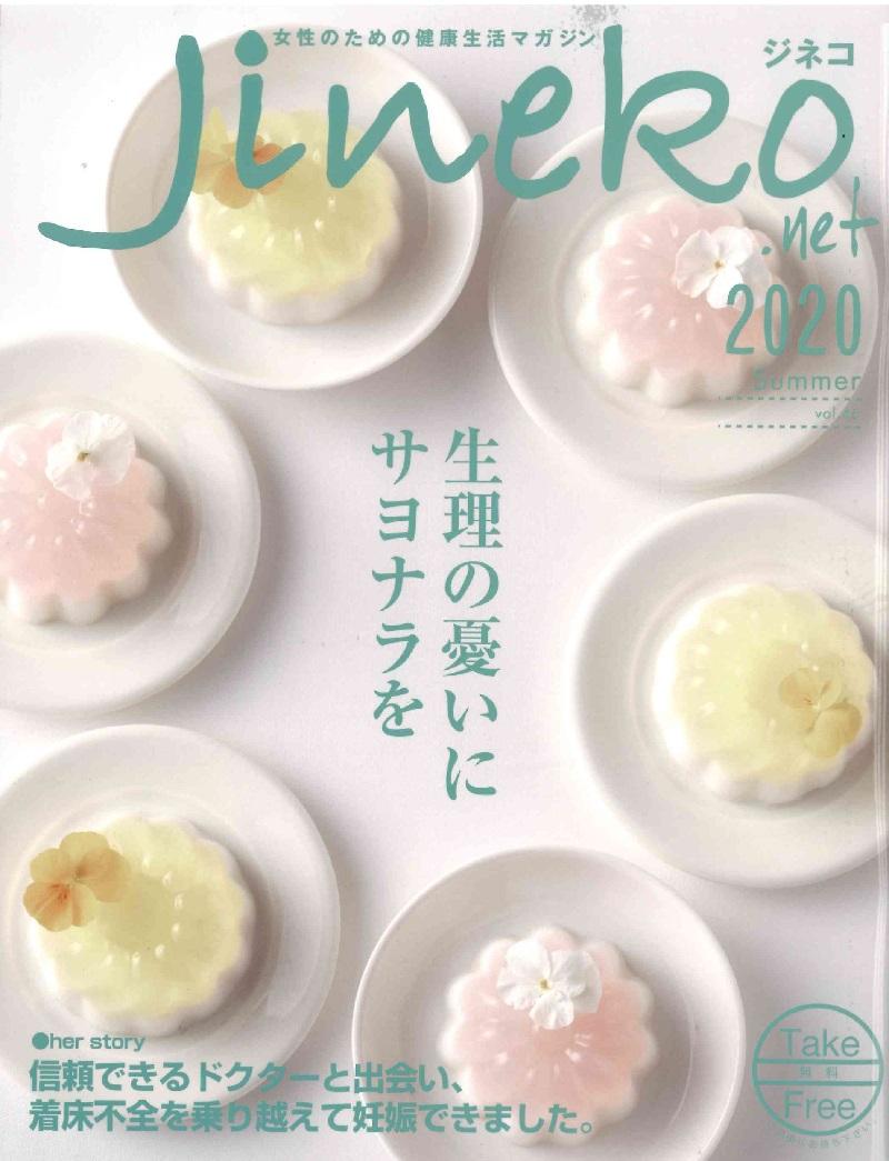2020年6月 「jineko」