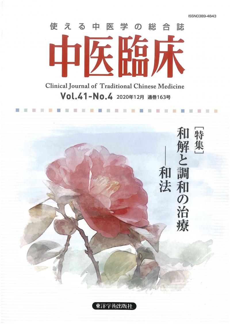 2020年12月 使える中医学の総合誌「中医臨床」